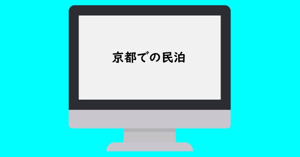 民泊(住宅宿泊事業)■京都での民泊■