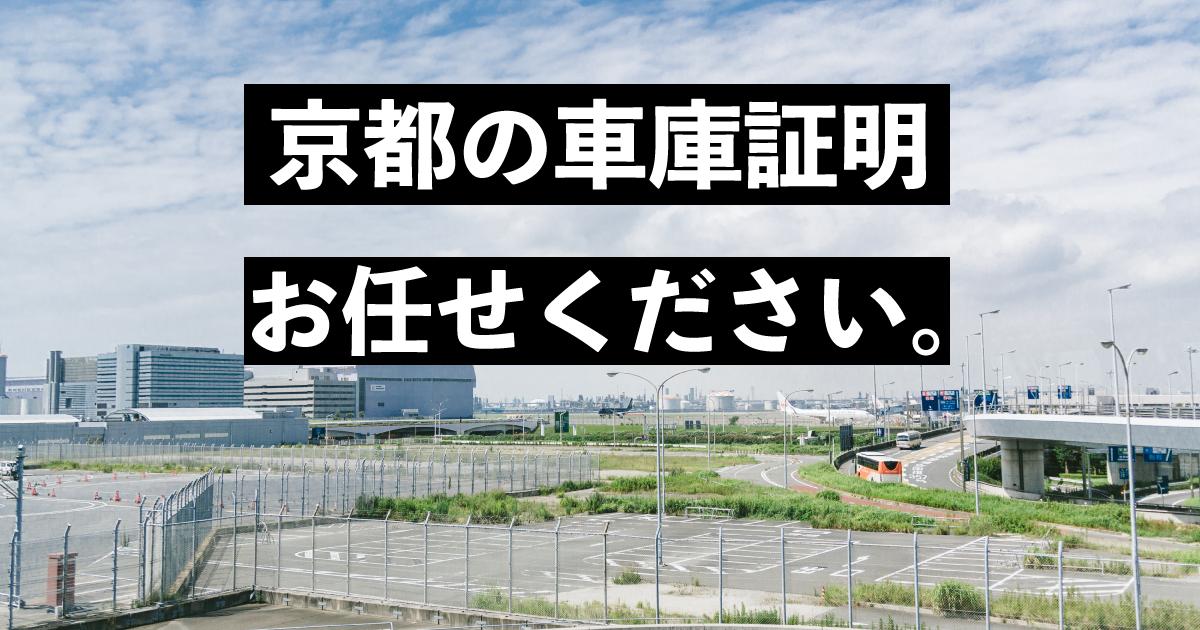 証明 京都 車庫
