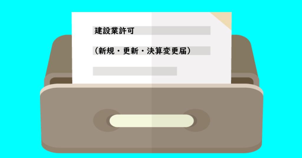 建設業許可(新規・更新・決算変更届)