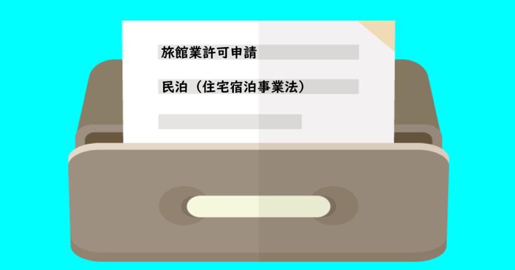 旅館業営業許可申請(簡易宿泊含む)・民泊届出