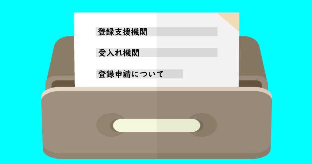 登録支援機関・特定技能