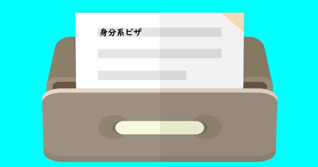 【配偶者ビザ】身分系ビザ