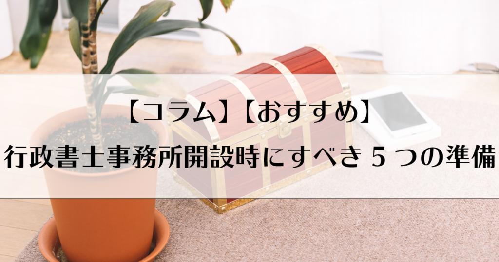 【コラム】【おすすめ】行政書士事務所開設時にすべき5つの準備