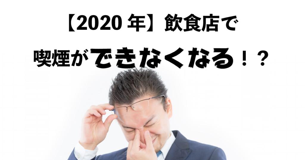 【2020年】飲食店等で喫煙ができなるなる!?喫煙可にする方法は!?