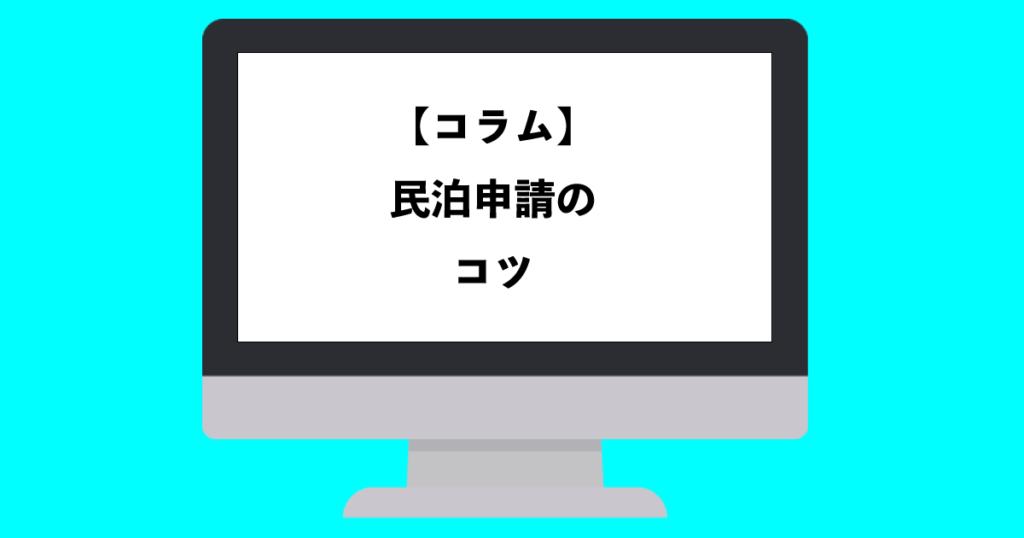 【コラム】民泊申請のコツ①~京都の民泊申請~