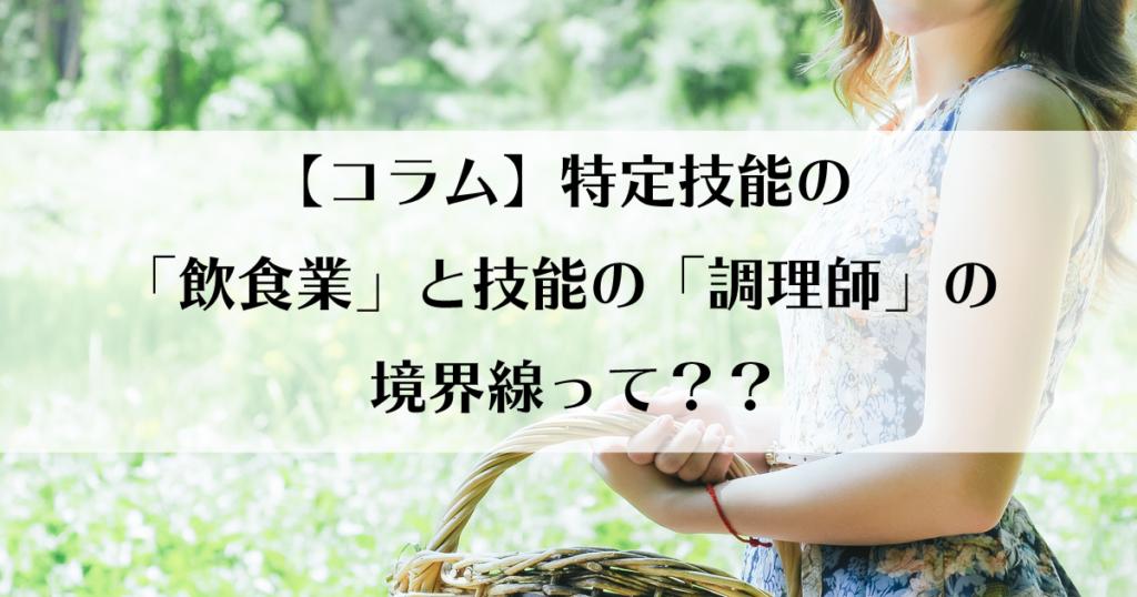 【コラム】特定技能の「飲食業」と技能の「調理師」の境界線って??