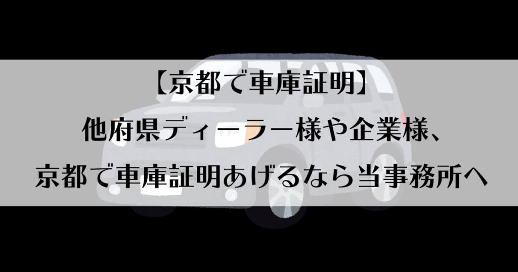 【京都で車庫証明】他府県ディーラー様や企業様、京都で車庫証明あげるなら当事務所へ